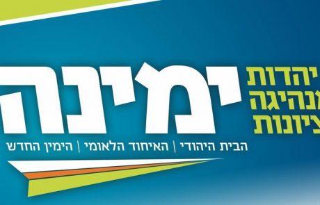 מפלגת ימינה משיקה: ״ישראל רוצה ימינה״