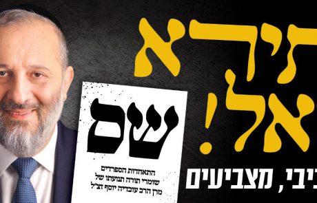 """""""אל תירא ישראל! שומרים על נתניהו, מצביעים ש""""ס!"""""""