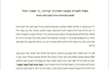 מגפת הקורונה – הרב הראשי לישראל בתפילה מיוחדת לעצירת המגפה
